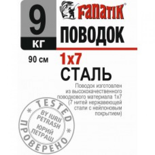 Поводок стальной Fanatik 1х7 900 мм 9кг