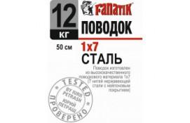 Поводок стальной Fanatik 1х7 500 мм 12кг. thumb