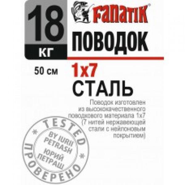Поводок стальной Fanatik 1х7 500 мм 18кг.