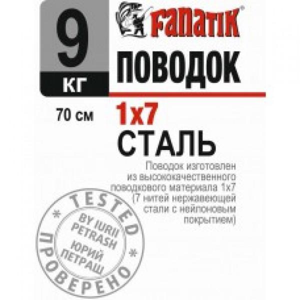 Поводок стальной Fanatik 1х7 700 мм 9кг.