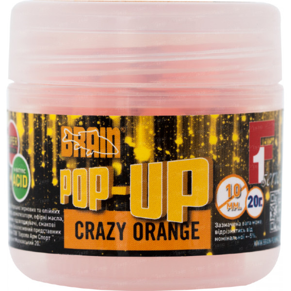 Бойлы Brain Pop-Up F1 Crazy orange (апельсин) 10 mm 20 g