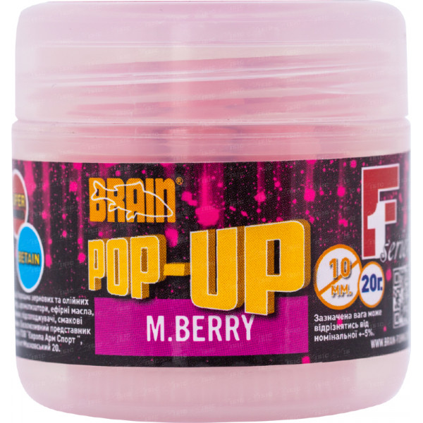 Бойлы Brain Pop-Up F1 M.Berry (шелковица) 10mm 20g