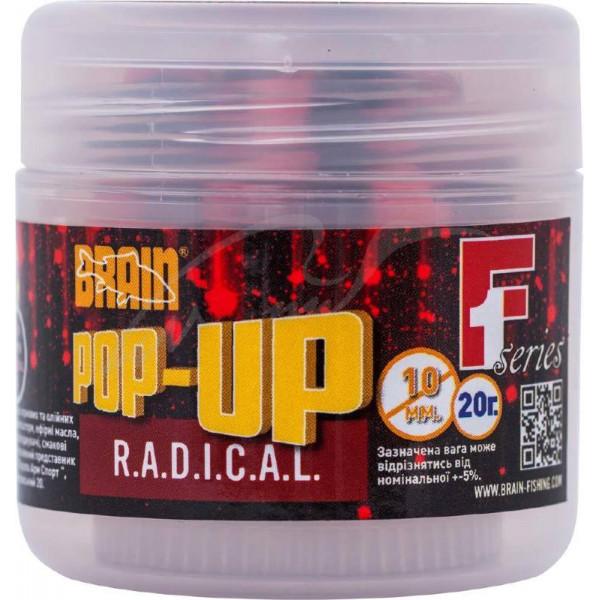 Бойлы Brain Pop-Up F1 R.A.D.I.C.A.L. (копченые сосиски) 10mm 20g