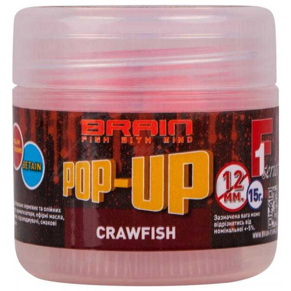 Бойлы Brain Pop-Up F1 Craw Fish (речной рак) 10mm 20g