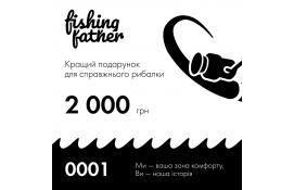 Подарочный сертификат Fishing Father на 2000грн thumb