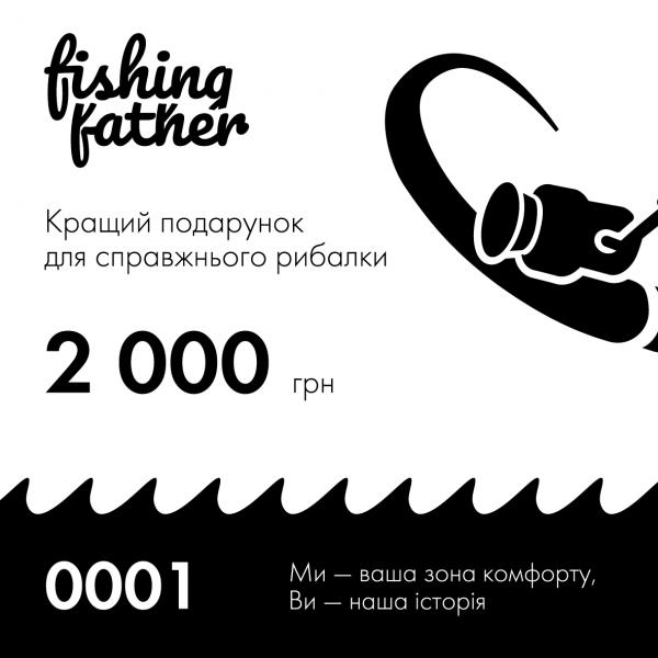 Подарочный сертификат Fishing Father на 2000грн