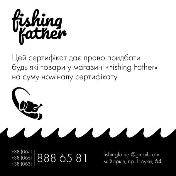 Подарочный сертификат Fishing Father на 2000грн 0